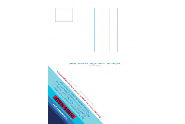 Bild 4: Ideengeber für ähnliche Postkartenaktion bei Tour